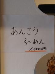 中華そば 笹生【九】ー4