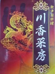 新中国料理 川奈菜房 2号店ー2