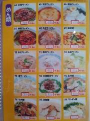 新中国料理 川奈菜房 2号店ー3