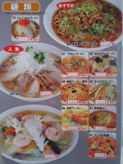 新中国料理 川奈菜房 2号店ー4