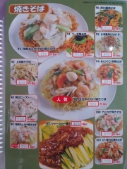 新中国料理 川奈菜房 2号店ー5