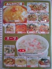 新中国料理 川奈菜房 2号店ー7