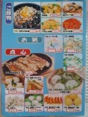 新中国料理 川奈菜房 2号店ー8