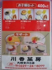 新中国料理 川奈菜房 2号店ー9