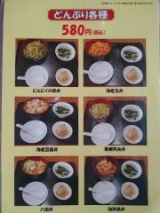 新中国料理 川奈菜房 2号店ー12