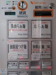麺匠 独眼流【弐壱】ー8