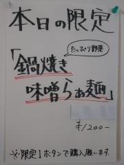 麺匠 独眼流【弐壱】ー7