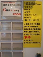 麺屋58【四】ー2