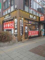 麺屋58【四】ー1