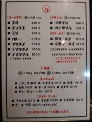 ラーメン カラテキッド【五】ー2