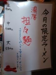 らぁ麺 おもと【七】ー4