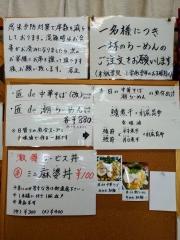 麺屋 匠【弐】ー2