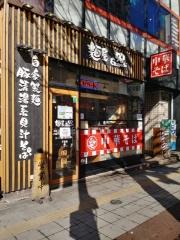 麺屋58【五】ー1