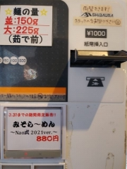 麺屋58【五】ー2