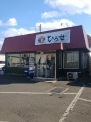 麺牛ひろせ【参】ー1