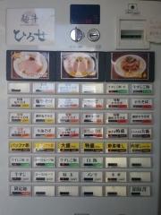 麺牛ひろせ【参】ー2