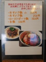 麺牛ひろせ【参】ー10