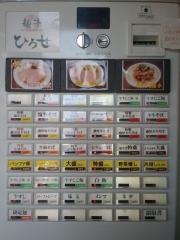 麺牛ひろせ【弐】ー2