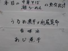 麺屋 匠【参】ー3