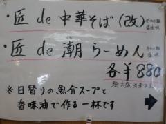 麺屋 匠【参】ー2