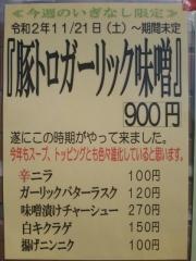 らー神 心温【壱参】ー2