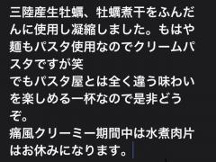 らー神 心温【壱参】ー16