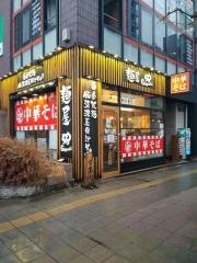 麺屋58【六】ー1