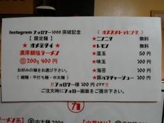 ラーメン カラテキッド【六】ー3