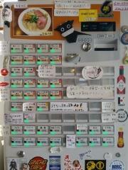麺屋 齋虎【四】ー3