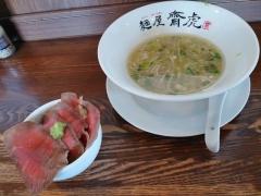 麺屋 齋虎【四】ー10