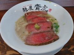 麺屋 齋虎【四】ー11