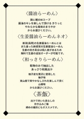 【新店】あはれ【弐】ー4