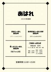 【新店】あはれ【弐】ー3