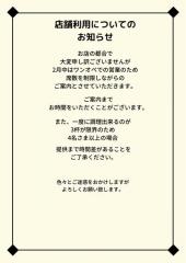 【新店】あはれ【弐】ー18