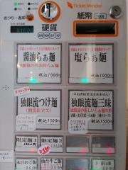 麺匠 独眼流【弐参】ー4