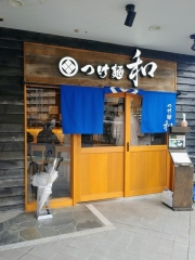 つけ麺 和 泉中央店【五】ー1