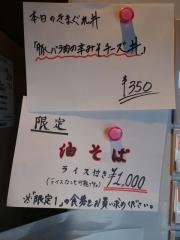 つけ麺 和 泉中央店【五】ー3