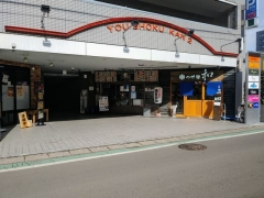 つけ麺 和 泉中央店【五】ー2