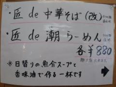 麺屋 匠【四】ー2