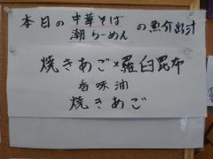 麺屋 匠【四】ー3