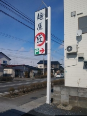 麺屋 匠【四】ー9