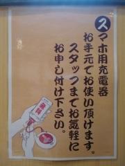 【新店】まぜそば 凛々亭ー7