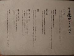 【新店】らぁ麺 塚田ー2