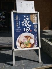 【新店】らぁ麺 塚田ー4