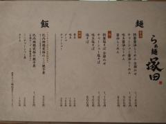 【新店】らぁ麺 塚田ー3