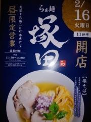 【新店】らぁ麺 塚田ー15