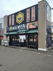 【新店】麺屋 ぜくうー1