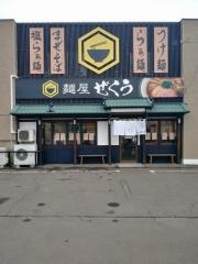 【新店】麺屋 ぜくうー2