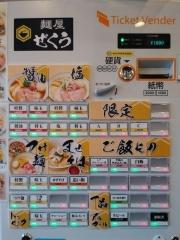 【新店】麺屋 ぜくうー3