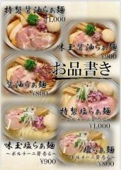 【新店】麺屋 ぜくうー11